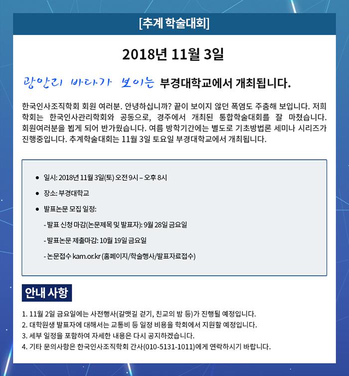 2018 추계학술대회 안내